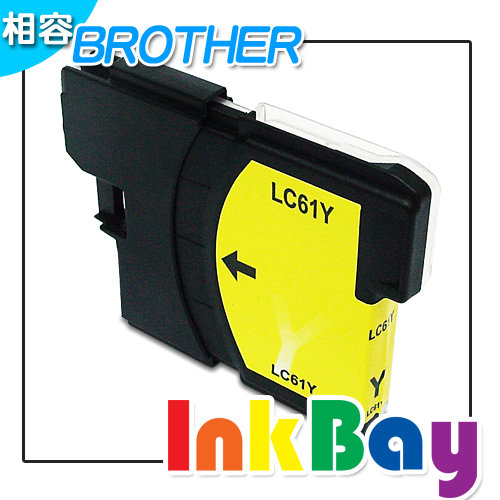 BROTHER  LC61Y(黃色)相容高容量墨水匣 /適用機型:BROTHER MFC-255CW/DCP-165C/MFC-290C