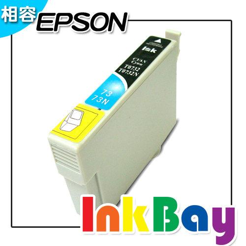 EPSON T0732N(藍色)相容墨水匣/適用機型:C79~90/CX3900~6900F/ CX5500~9300F/T20/TX100~610F