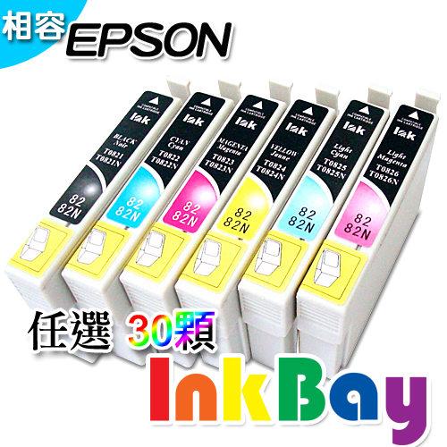 EPSON T0821N/T0822N/T0823N/T0824N/T0825N/T0826N 相容墨水匣30顆(顏色任選) /適用機型:EPSON T50/R270/R290/RX590/RX690/TX700/TX800