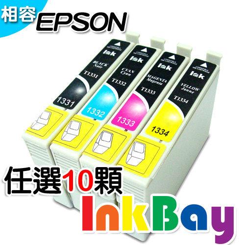 EPSON T1331(黑)/T1332(藍)/T1333(紅)/T1334(黃)/ (no.133)相容墨水匣10顆(顏色任選)