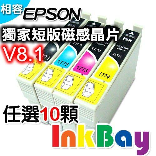 EPSON T1771(黑)/T1772(藍)/T1773(紅)/T1774(黃) (no.177)相容墨水匣10顆(顏色任選) /適用機型:EPSON XP-30/XP-102/XP-202/XP-302/XP-402/XP-225/XP-422