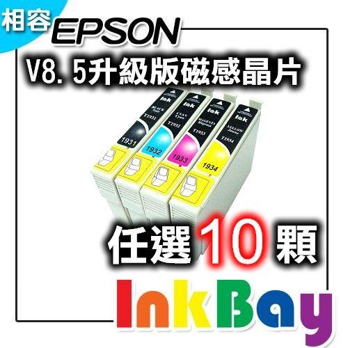EPSON T1931(黑)/T1932(藍)/T1933(紅)/T1934(黃) (no.193)相容墨水匣10顆(顏色任選) /適用機型:EPSON WF-2521/WF-2531/WF-2541/WF-2631/WF-2651