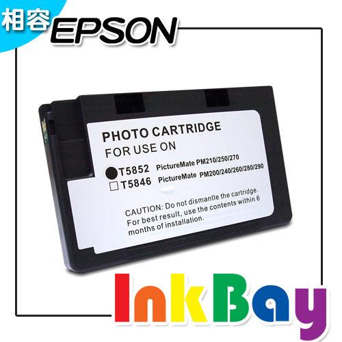 EPSON T5852(相片匣)相容墨水匣/適用機型: EPSON PM210/PM215/PM250/PM270