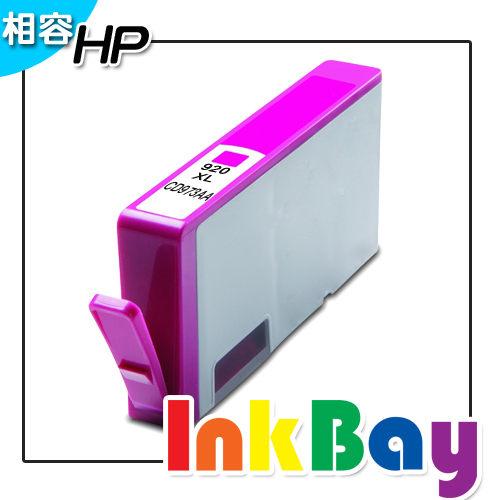 HP 920XL CD973AA(紅色)/適用機型:HP OJ Pro 6000/6500w/OJ 7000/6500A/6500AP