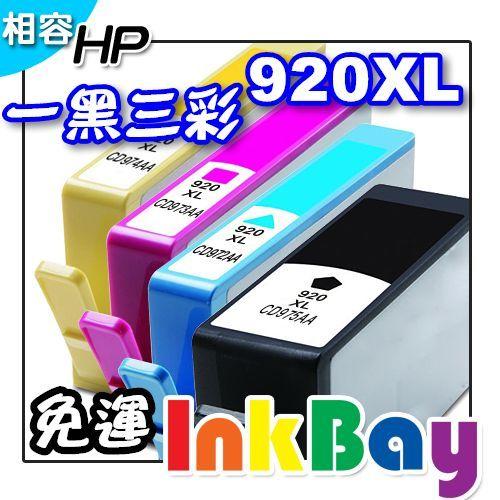HP 920XL CD972AA/CD973AA/CD974AA/CD975AA(一黑三彩)相容墨水匣/適用機型:HP OJ Pro 6000/6500w/OJ 7000/6500A/6500AP