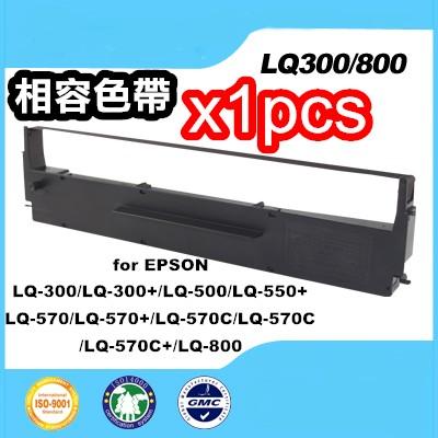 EPSON #7753(S015523) 黑色色帶(型號:S015506) /適用機型:EPSON  LQ-300