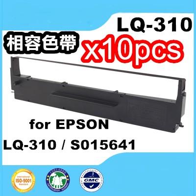 EPSON S015641 黑色色帶/ 適用機型:EPSON LQ-310(一組10支)