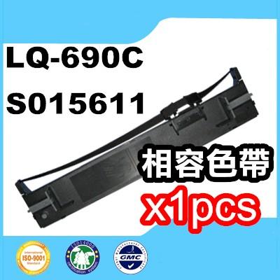 EPSON  LQ-690C  點陣式印表機,適用EPSON S015611 黑色色帶