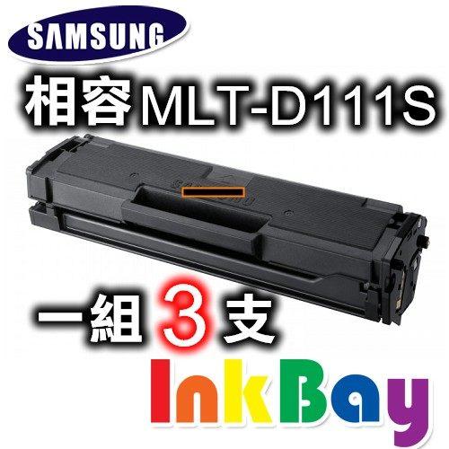 SAMSUNG MLT-D111S  黑色 環保碳粉匣/適用機型:SAMSUNG   SL-M2020 / SL-M2020W / SL-M2070F / SL-M2070FW(一組3支)