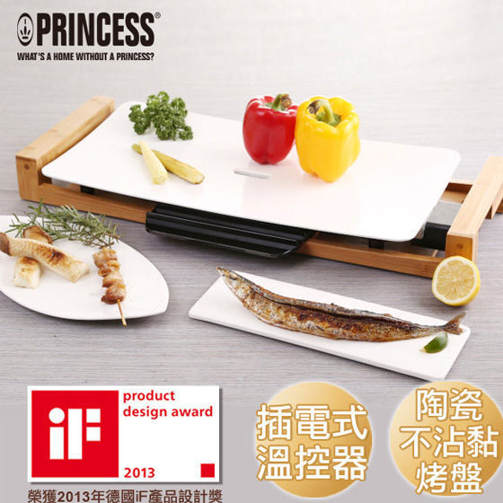 PRINCESS荷蘭公主 103030 陶瓷燒烤組