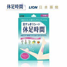 【LION】休足時間 清涼舒緩貼片 (18枚入) ↘限時優惠
