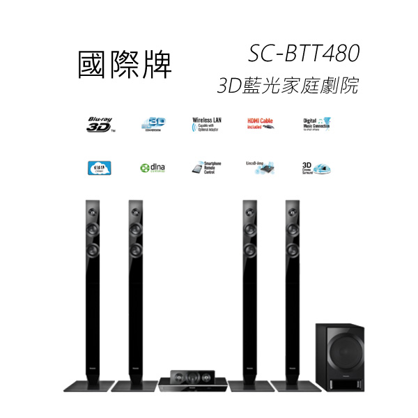 Panasonic 國際牌 SC-BTT480 3D藍光家庭劇院