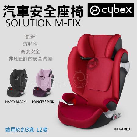 ✿蟲寶寶✿德國Cybex】 汽車安全座椅 完美保護 - SOLUTION M-FIX 《總代理公司貨,現+預》