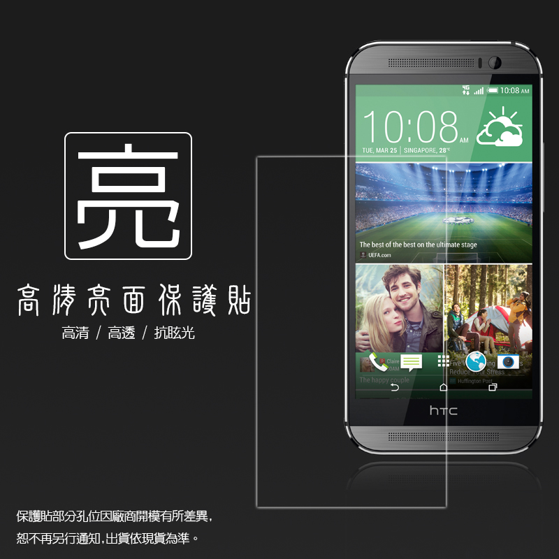 亮面螢幕保護貼 HTC M8 The All New HTC One 保護貼