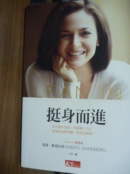 【書寶二手書T6/財經企管_PJP】挺身而進_雪柔.桑德伯格