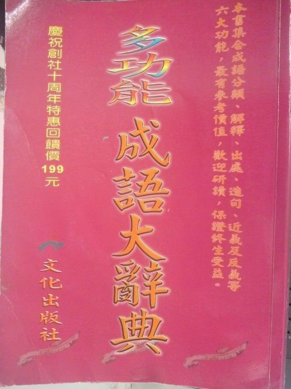 【書寶二手書T8/字典_IMB】多功能成語大辭典_原價480元_吳季芳