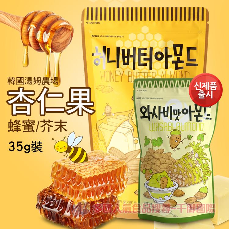 韓國TOM'S蜂蜜奶油/芥末味/香蕉口味/香蕉腰果 杏仁果 [KO8809022200168]千御國際
