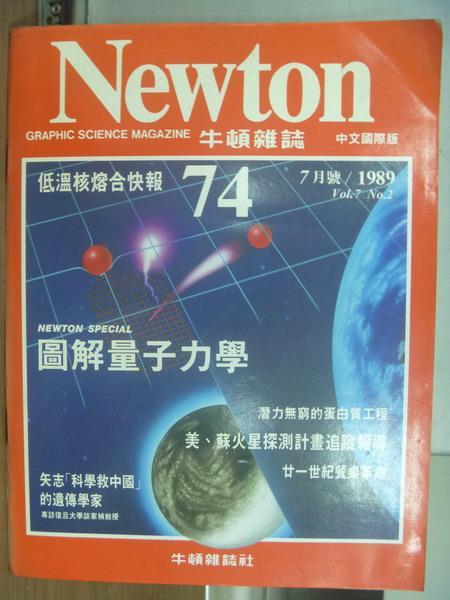 【書寶二手書T1/雜誌期刊_PJE】牛頓_74期_圖解量子力學等
