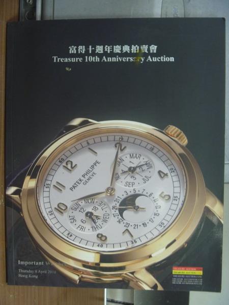 【書寶二手書T1/收藏_PLC】Treasure_93期_2010/4/8_富得十周年慶典拍賣會