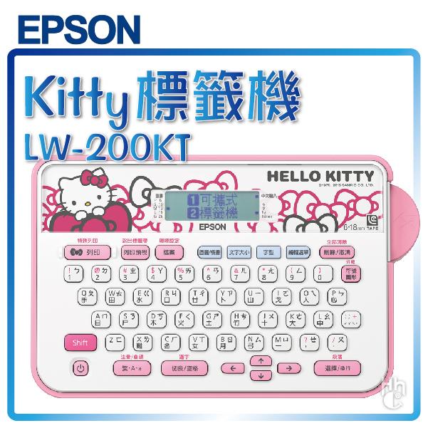 【和信嘉】EPSON LW-200KT 隨身標籤機 Hello Kitty 客製貼紙 姓名貼 手工 創意包裝 識別 分類標示
