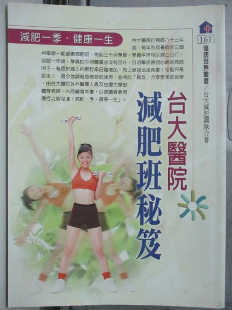 【書寶二手書T1/美容_HQD】台大醫院減肥班秘笈_台大減肥團