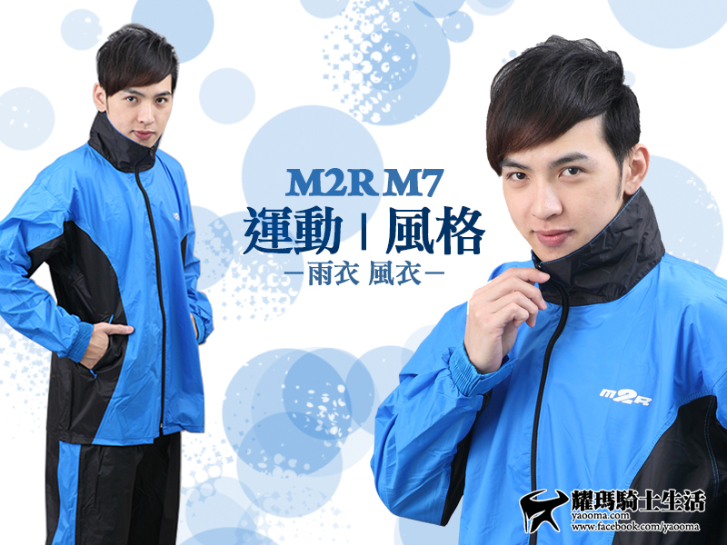 M2R雨衣_兩截式風雨衣 | M-7 / M7-運動風格兩件式雨衣 藍| 可當風衣【輕量.休閒】『耀瑪騎士生活機車部品』