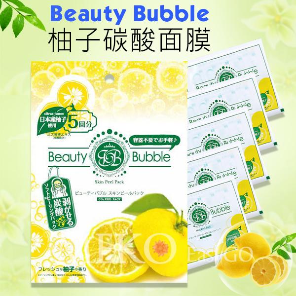 Beauty Bubble 柚子碳酸面膜(2016限量版)
