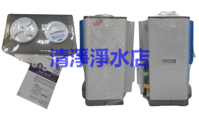 晶工牌JD-8805溫熱自動補水開飲機/飲水機,加送5道丹頓生飲級前置淨水器8025元