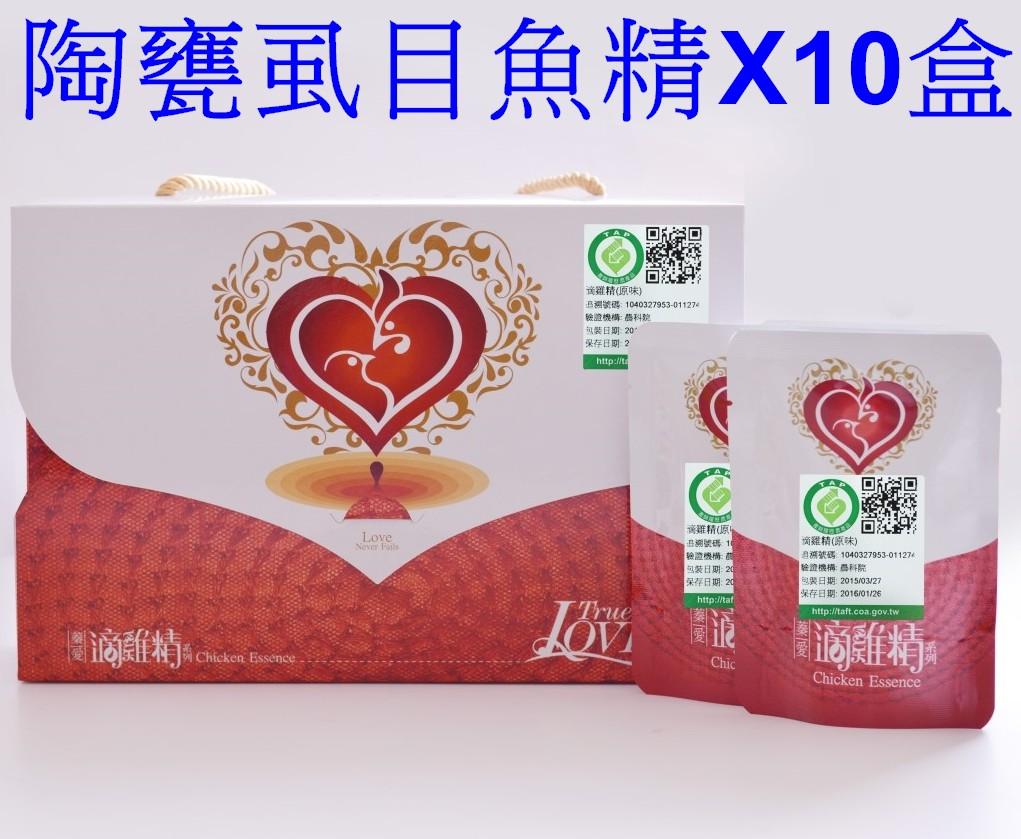 【團購省荷包】陶甕虱目魚精**虱目魚+枸杞--產銷履歷--禮盒裝/10盒