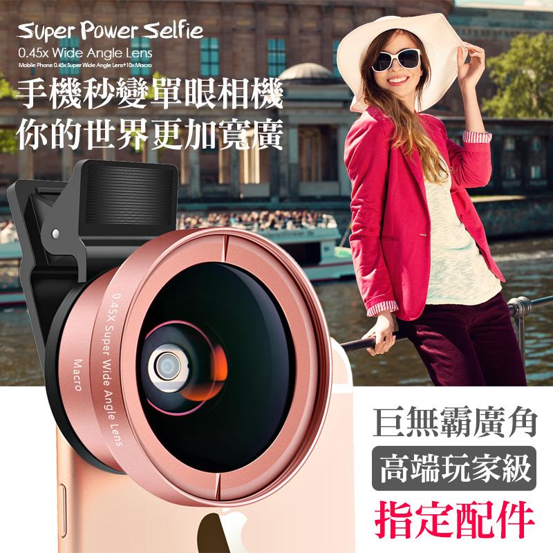 超廣角 0.45x + 10x 微距 二合一 手機外接鏡頭【E2-043】自拍神器 通用型 52mm 夾式鏡頭