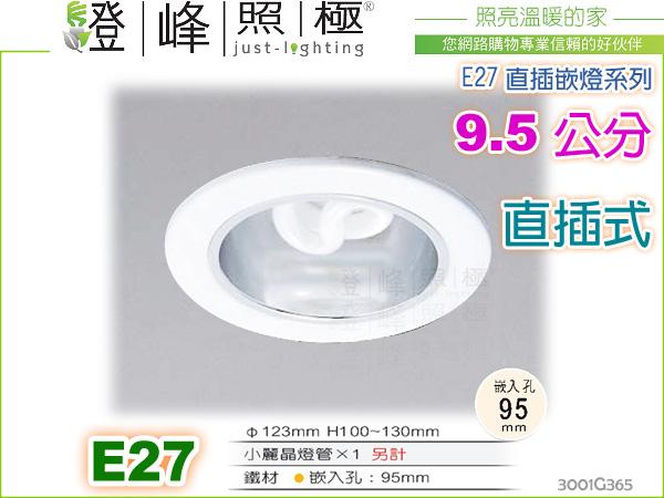 【崁燈】E27 .9.5公分直插小螺旋燈具《迷你直插加亮首選》#365【燈峰照極my買燈】