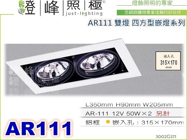 【崁燈】AR111.四方型崁燈.雙燈。鋁框(白色)。居家 商空首選 #371【燈峰照極my買燈】