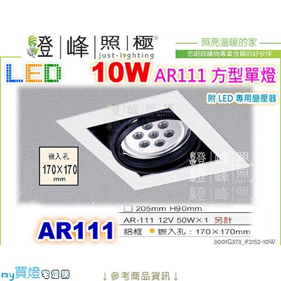 【崁燈】AR111.四方型崁燈.單燈。鋁框(白色)。搭LED 10W附台製變壓器 #373【燈峰照極my買燈】