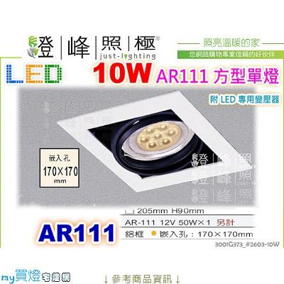 【崁燈】AR111.四方型崁燈.單燈。鋁框(白色) 搭LED 10W 霧款 附變壓器 #373【燈峰照極my買燈】