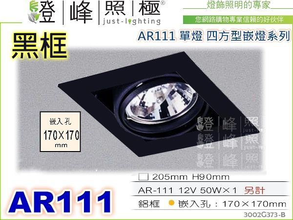 【崁燈】AR111.四方型崁燈.單燈。鋁框(黑色)。居家 商空首選 #373【燈峰照極my買燈】