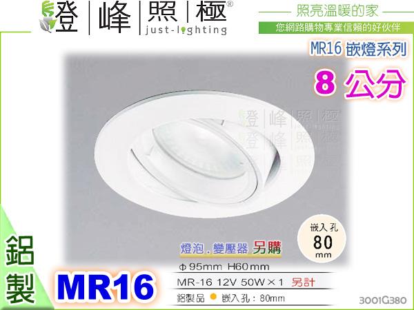 【崁燈】MR16.8公分崁燈加玻 霧玻。鋁製品.白色 #380【燈峰照極my買燈】