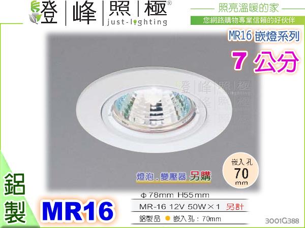 【崁燈】MR16.7公分崁燈。鋁製品.白色 質感系列 #388【燈峰照極my買燈】