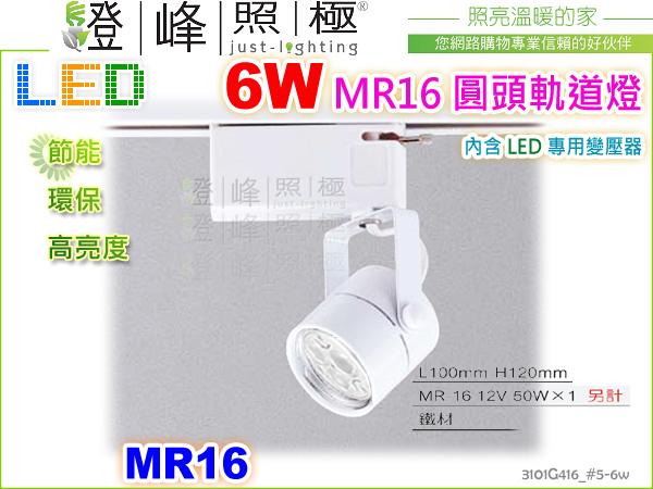 【LED軌道投射燈】MR16圓頭軌道燈 白款 搭 MR16 LED-6W 組合價 最省錢方案 【燈峰照極】#416