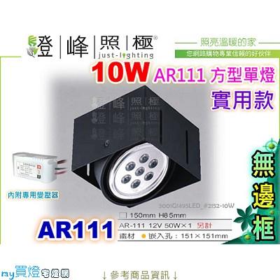 【崁燈】AR111.四方型崁燈.單燈。無邊框。搭LED 10W附專用變壓器 促銷款 #1495【燈峰照極my買燈】