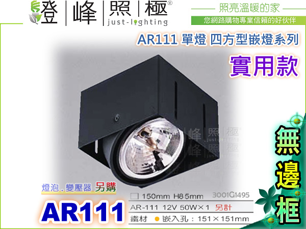 【崁燈】AR111.四方型崁燈.單燈。無邊框好搭配。居家 商空 水電首選 #1495【燈峰照極my買燈】