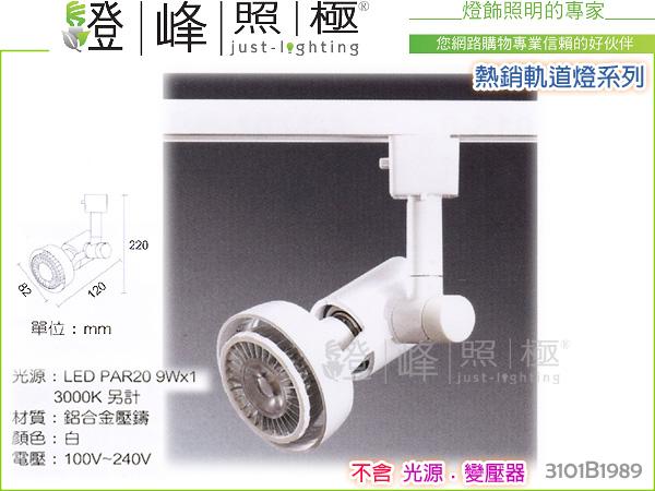 【軌道投射燈】PAR20。鋁合金壓鑄 白色 新潮造型系列 #1989【燈峰照極】