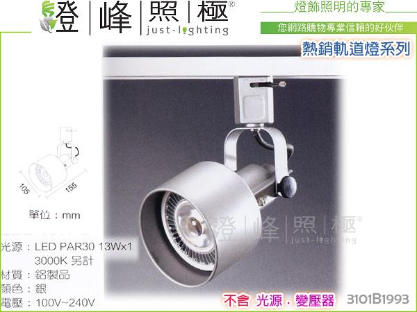 【軌道投射燈】PAR20。鋁製品 銀色 新潮造型系列#1993【燈峰照極】