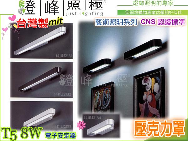 【壁燈】T5.8W 電子安定器 CNS認證 銀/黑/白 鋁合金 上下照。藝術照明 台灣製#2134【燈峰照極my買燈】