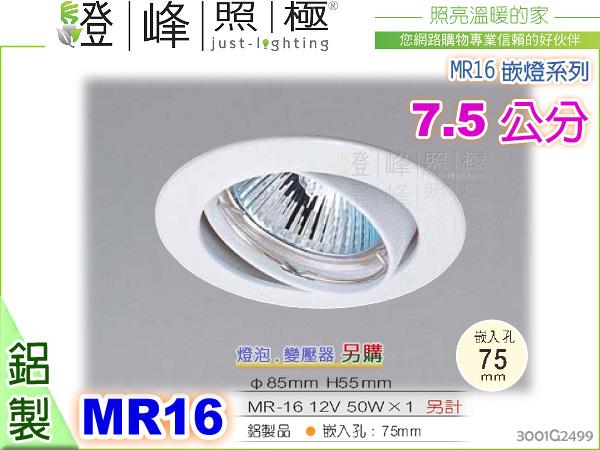 【崁燈】MR16.7.5公分崁燈。鋁製品.白色 質感系列 #2499【燈峰照極my買燈】