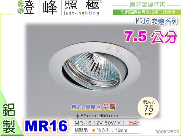 【崁燈】MR16.7.5公分崁燈。鋁製品.銀色 質感系列 #2500【燈峰照極my買燈】