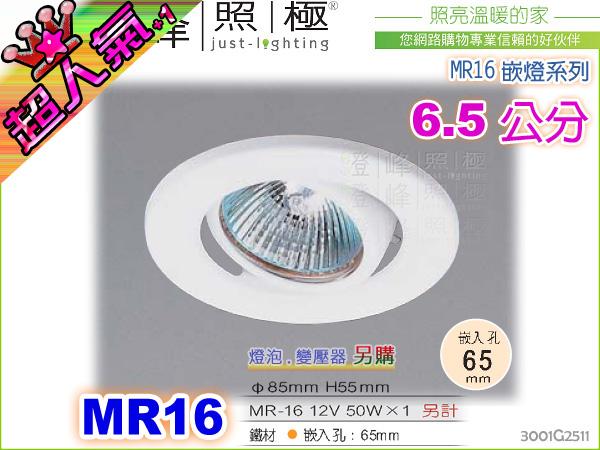 【崁燈】MR16.6.5公分崁燈。鐵材烤漆.白色 質感系列 #2511【燈峰照極my買燈】