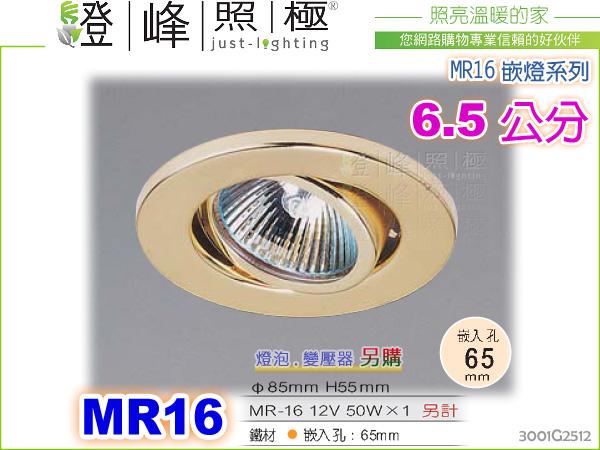 【崁燈】MR16.6.5公分崁燈。鐵材烤漆.金色 質感系列 #2512【燈峰照極my買燈】