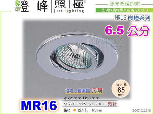 【崁燈】MR16.6.5公分崁燈。鐵材烤漆.銀色 質感系列 #2513【燈峰照極my買燈】