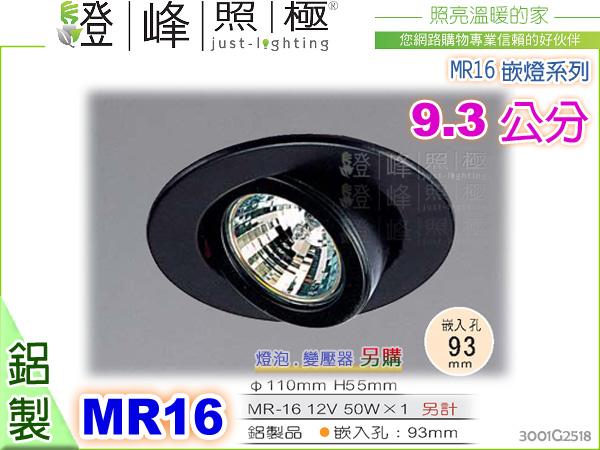【崁燈】MR16.9.3公分崁燈。鋁製品.黑色 質感系列 #2518【燈峰照極my買燈】