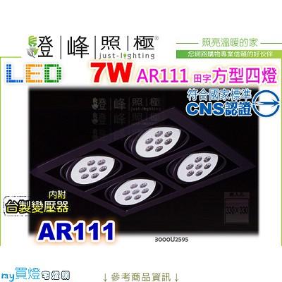 【崁燈】AR111.四方型崁燈.四燈。LED 7W 台灣晶片 台製變壓器 整組 CNS認證 #2595【燈峰照極】